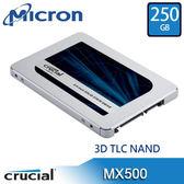 【免運費】美光 Micron Crucial MX500 250GB SATA3 2.5吋 SSD 固態硬碟 / 捷元代理公司貨 250G