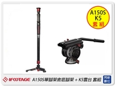 IFOOTAGE 印迹 COBRA2 STRIKE A150S 鋁合金 單腳架 含低腳架 + K5 油壓雲台 套組(公司貨)