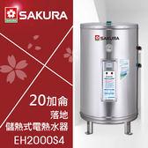 【有燈氏】櫻花 直立式 20加侖 儲熱式電熱水器 琺瑯內膽【EH2000S4】