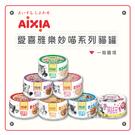 AIXIA愛喜雅〔樂妙喵貓罐,6種口味,60g〕(一箱24入)