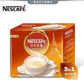 【雀巢 Nestle】雀巢咖啡三合一館藏系列咖啡歐蕾22g*10入