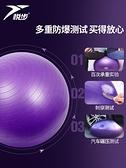 瑜伽球 悅步瑜伽球加厚防爆健身球助產專用健身瑜珈球大 風馳
