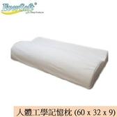 【Ever Soft】 寶貝墊 人體工學記憶 枕頭 (60 x 32 x 9)