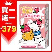 ★買一送一★蛋黃哥 成長牛奶鈣-草莓風味(20包/盒)共2盒
