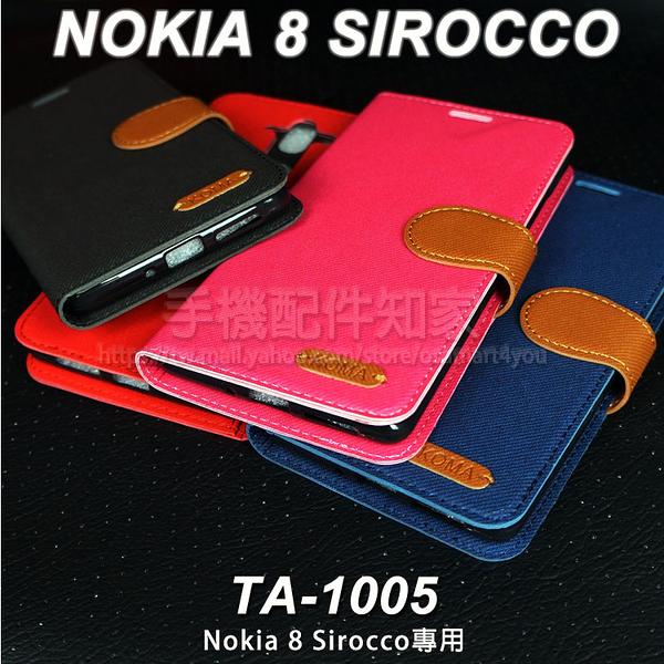 【KOMA皮套】諾基亞 Nokia 8 Sirocco TA-1005 牛仔布紋測掀手機套/書本翻頁式磁扣保護套/側開插卡-ZW