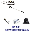 POSMA 高爾夫 5節式伸縮撿球器 搭清潔套組 贈黑色束口收納包 BR050S