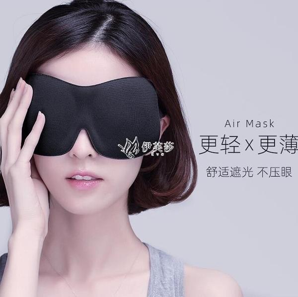 睡眠眼罩遮光睡覺女緩解眼疲勞可愛學生午睡3d立體護眼舒適男 【快速出貨】