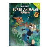 動物方城市:超級動物-迪士尼雙語繪本STEP2