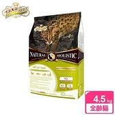 LV藍帶無穀濃縮 全齡貓用 4.54kg(鮮雞蛋+膠原蔬果)
