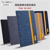 文藝系列 蘋果 iPad Pro 9.7 Air Air2 保護套 智能休眠 超薄簡約 iPad2 iPad3 iPad4平板皮套 支架 軟殼