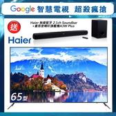 送基本安裝-Haier 海爾 65型4K HDR連網液晶顯示器LE65U6950UG 2/29前送藍牙聲霸 +重低音喇叭