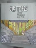 【書寶二手書T1/繪本_QIC】地下鐵_幾米