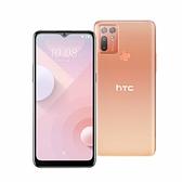 【HTC】Desire 20+ (6G/128G) 超廣角五鏡頭美顏手機 智慧型手機 Android 手機