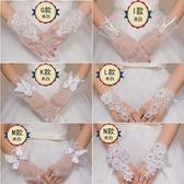 新娘短款婚紗手套  新款結婚蕾絲短款手套 全館免運