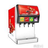果汁機 10年品牌可樂機商用小型全自動 可口可樂百事碳酸飲料冷飲現調機 JD 220v  榮耀3c