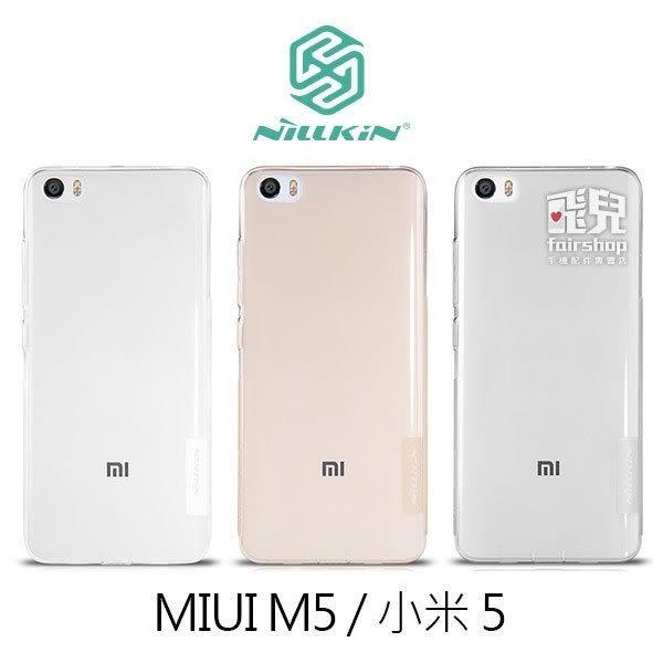 【妃凡】NILLKIN MIUI M5/小米 5 本色TPU軟套 清水套 手機套 手機殼 保護套 保護殼 軟殼 (K)