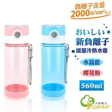 人因康元ErgoCare 560ml 新負離子能量冷熱水壺 TT5602