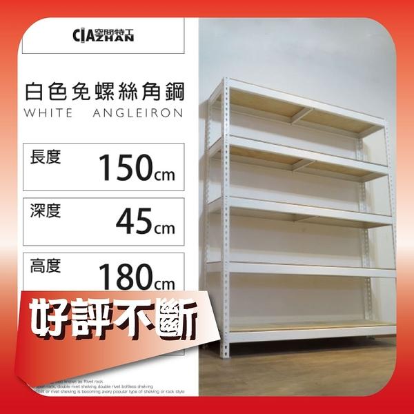 鐵層架 置物櫃 收納架(5x1.5x6尺)白色免螺絲角鋼 倉儲貨架 陳列架 空間特工W5015651