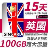 【TPHONE上網專家】英國 15天 100GB超大流量 4G高速上網 贈送當地通話 1000分鐘