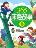 365床邊故事:春(新版)