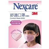 3M 兒童型舒適口罩 粉藍/粉紅
