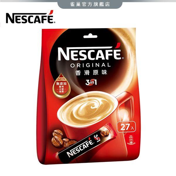 【雀巢】雀巢咖啡三合一香滑原味袋裝15g*27入