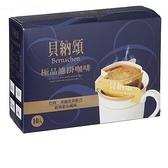 貝納頌極品濾掛藍山咖啡8g*10【愛買】