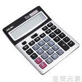 計算機 得力1654財務會計太陽能雙電源辦公商務大按鍵計算器多功能計算機 至簡元素