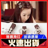 [24hr-現貨快出] 韓版 飾品 滿鑽 蝴蝶結 皇冠 邊夾 髮夾 瀏海夾 鴨嘴夾