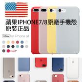 apple iPhone 7/8 Plus 矽膠護套 原廠保護殼iPhone 8 Plus / 7 Plus 矽膠保護殼 ,iPHONE8原裝手機殼 20種up