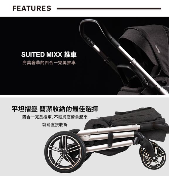 【nuna 官方旗艦店】MIXX手推車-SUITED訂製款