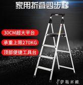 梯子家用折疊梯多功能鋁合金加厚型伸縮樓梯YYP   伊鞋本鋪