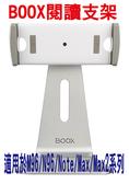 【Onyx Boox原廠貨】閱讀器支架 9.7吋~13.3吋平板閱讀器 適用於M96/N96/Note/Max/Max2系列