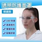 防護面罩眼鏡款