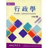 行政學(增訂5版)