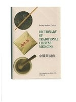 二手書《Dictionary of traditional Chinese medicine / [edited by Xie Zhufan, Huang Xiaokai》 R2Y ISBN:9620730518