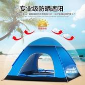 戶外帳篷 帳篷戶外3-4人全自動加厚防雨單人雙人2人露營野營野外二室一廳 果果生活館