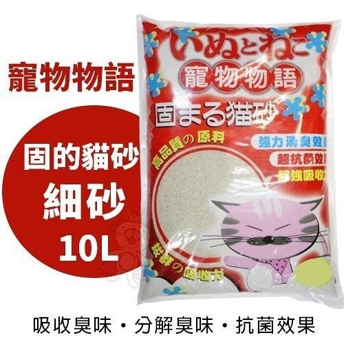 *KING WANG*【單包】寵物物語《固的貓砂- 細砂》10L//粗砂