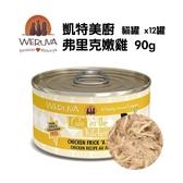 凱特美廚-貓罐 弗里克嫩雞90g*12罐