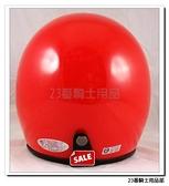 【KK 騎士 多色可選 素色 亮紅 安全帽 復古帽 】半罩、兩頰耳襯可拆洗