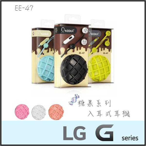 ☆糖果系列 EE-47 入耳式麥克風耳機/LG G2 D802/mini D620/G3 D855/G3 Beat/G4 H815/G4c H522Y/Stylus/Beat