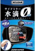 車之嚴選 cars_go 汽車用品【C85】日本 CARMATE 車用 後視鏡專用 0水滴 超撥水劑