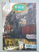 【書寶二手書T2/雜誌期刊_MNJ】藝術家_242期_第46屆威尼斯雙年展專輯