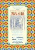 書發現幸福:1000 位長者教會我的人生30 堂課
