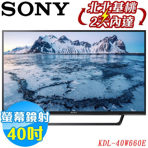 《出清特價+加碼送安裝》SONY索尼 40吋FHD HDR聯網液晶電視KDL-40W660E