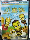 挖寶二手片-Y31-023-正版DVD-動畫【小蜜蜂】-國英語發音