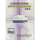 三菱可程式控制器GPPW中文使用手冊完整版