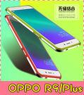 【萌萌噠】歐珀 OPPO R9 / R9Plus 超炫色彩鋁合金金屬邊框保護殼 極光雙色 鎖螺絲 保護套 金屬框