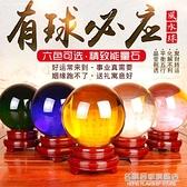水晶球擺件玻璃球風水招財轉運辦公室客廳家居飾品創意透明圓球 名購居家
