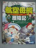【書寶二手書T1/少年童書_ZDJ】航空母艦歷險記_薑一錫